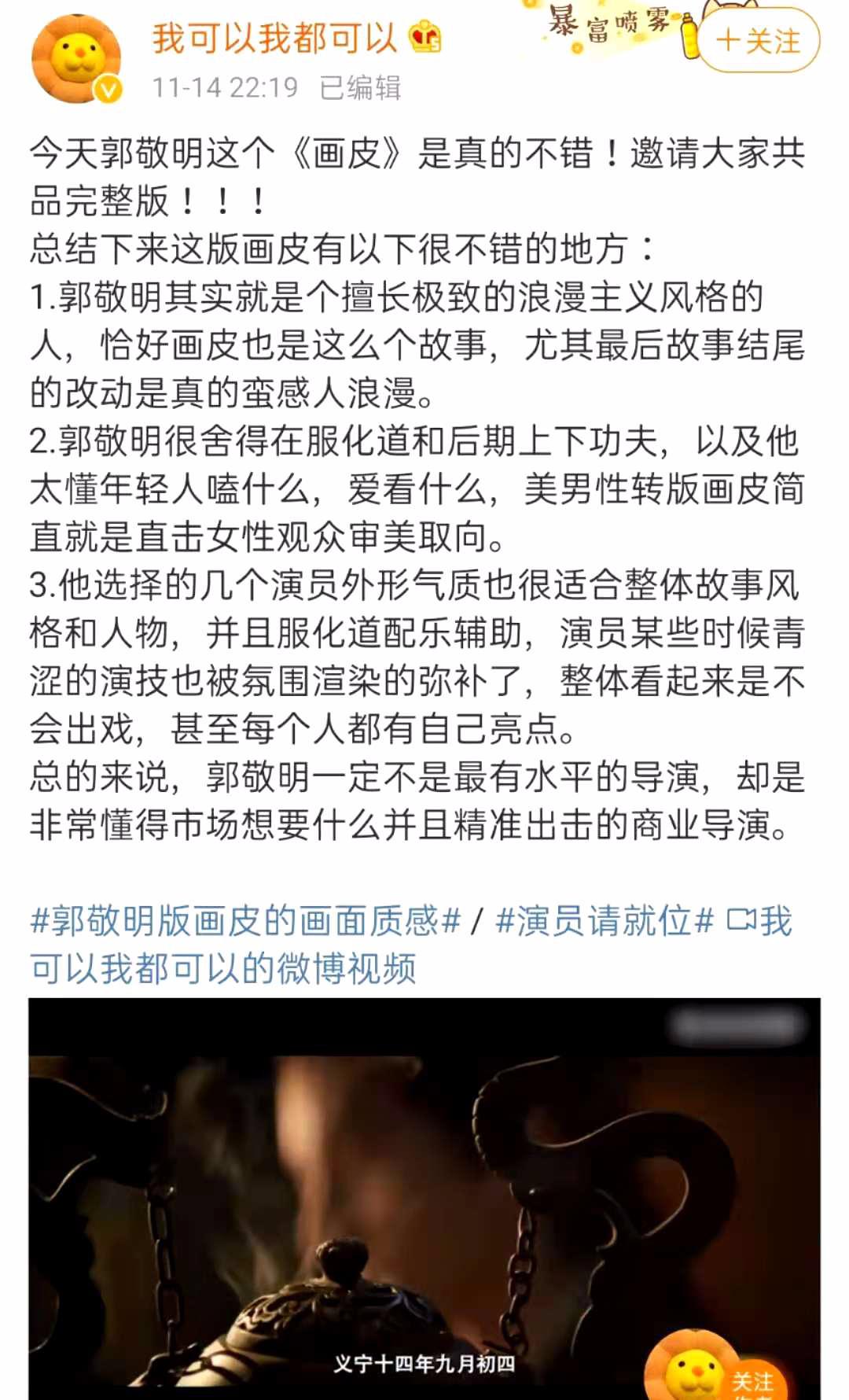 usdt支付平台(caibao.it):《晴雅集》《侍神令》题材撞车,谁是最强阴阳师 第28张