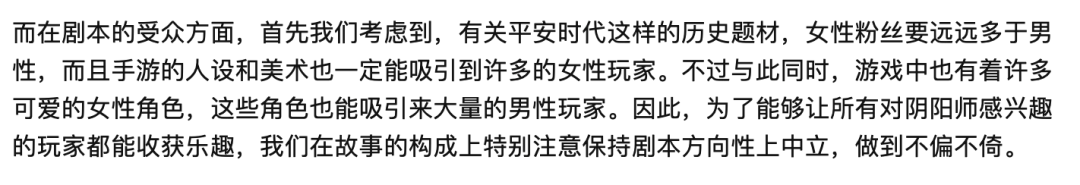 usdt支付平台(caibao.it):《晴雅集》《侍神令》题材撞车,谁是最强阴阳师 第15张