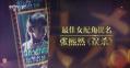 独家策划:第33届金鸡奖提名巡礼之最佳女配角