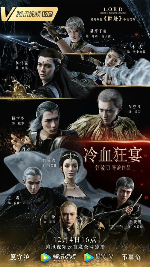 《冷血狂宴》曝光角色海报吴亦凡TFBOYS造型复古