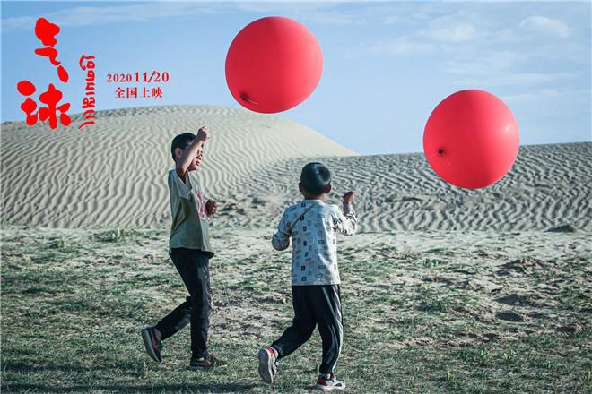 《气球》丰收高口碑休宋佳周冬雨为电影干杯