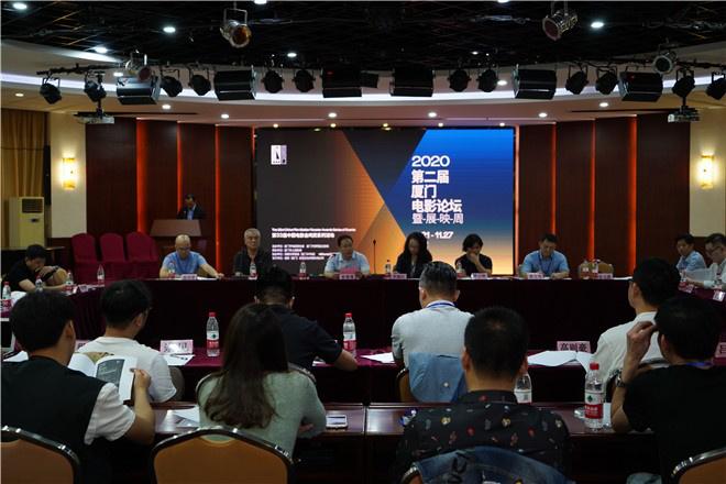 帮金鸡节!第二届厦门电影论坛于2020年正式拉开帷幕