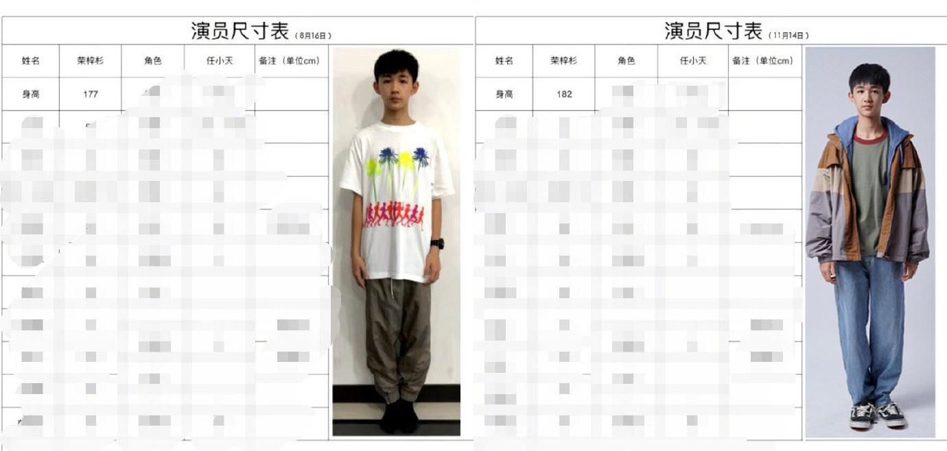 usdt钱包支付(caibao.it):荣梓杉进组3个月长高5厘米 年仅14岁身高飙至182