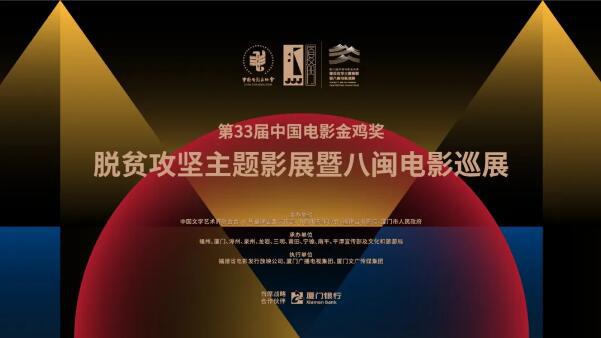 usdt支付接口(caibao.it):第33届中国电影金鸡奖将举行脱贫攻坚主题影展