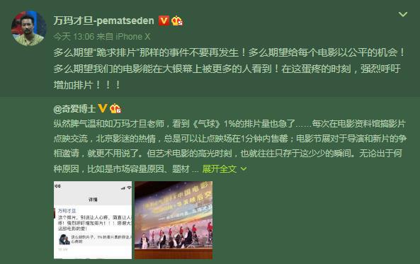 usdt支付平台(caibao.it):《气球》排片跌至1% 万玛才旦呼吁公正看待影戏 第1张