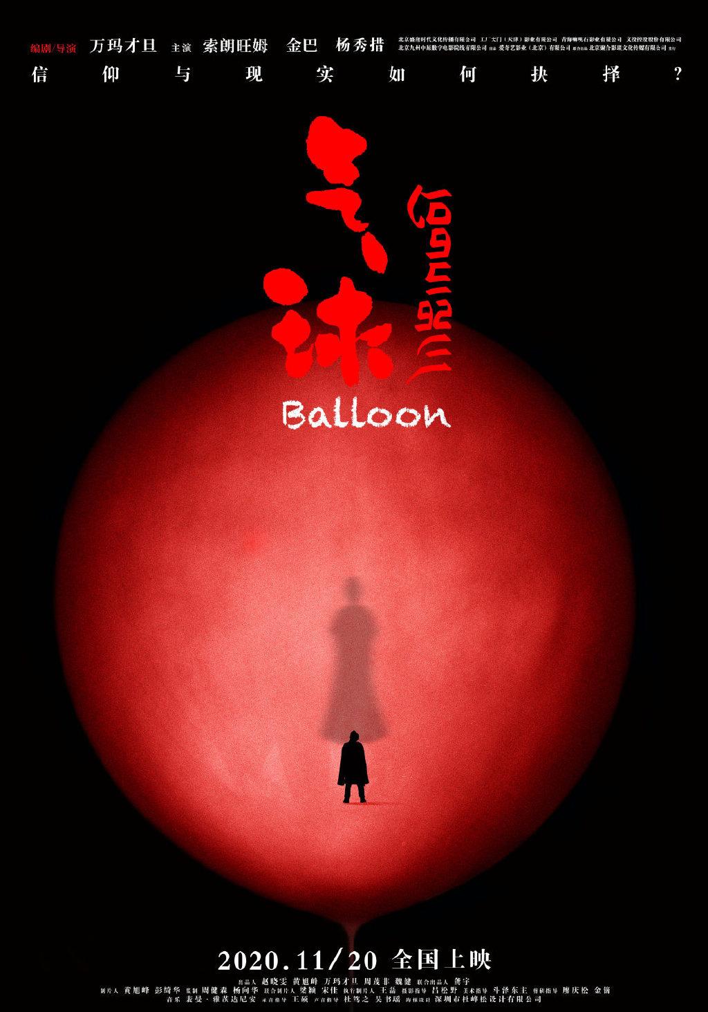 usdt支付平台(caibao.it):《气球》排片跌至1% 万玛才旦呼吁公正看待影戏 第2张
