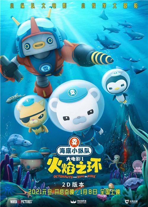 《海底小纵队》大电影档于1月8日元旦上映