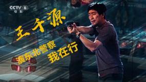 """专访王千源:希望自己在""""警察""""路上不断突破"""