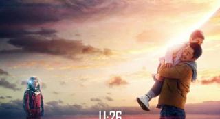 加长版《流浪地球》定档11.26 票价不高于15元