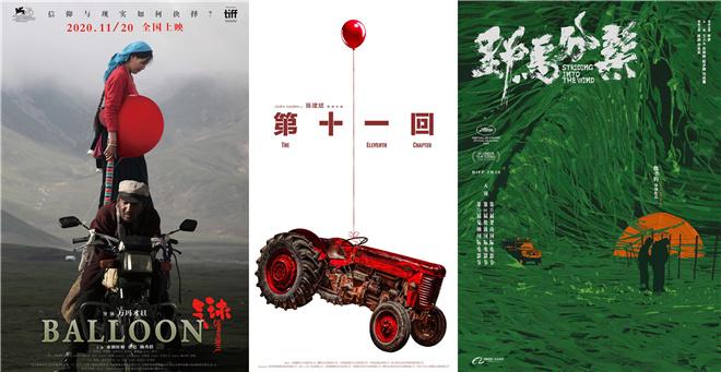 2020金鸡国产新电影展映单周建斌陈迅新电影即将上映
