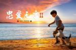 《忠愛無言2》喜獲金雞獎兩提名 關注自閉癥兒童