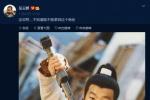 """岳云鹏扮演杨过 """"取代""""古天乐与李若彤合影"""