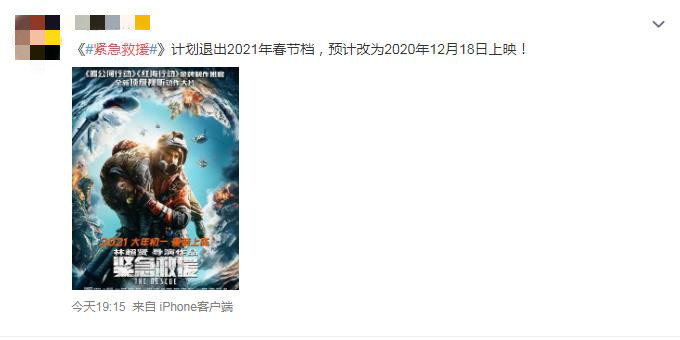 allbetgaming:网曝《紧要救援》提档至12月上映 片方暂未回应