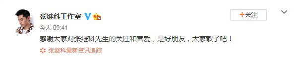 sunbet:张继科工作室发文回应恋情听说:是好朋友 散了吧 第2张