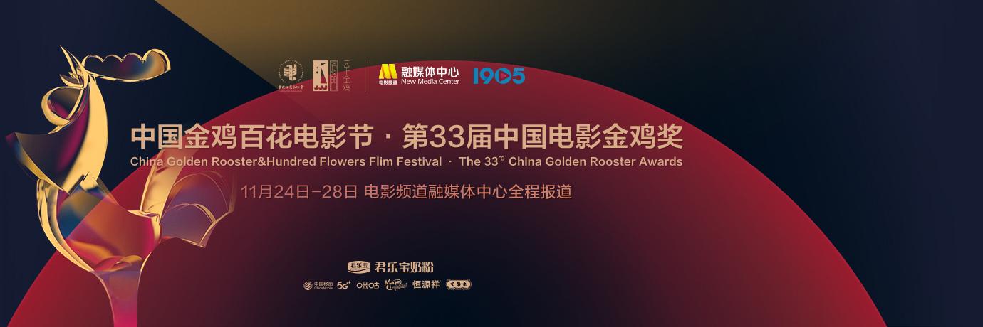 第33届中国电影金鸡奖 电影频道融媒体全程报道