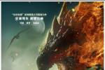 《怪物猎人》曝终极预告
