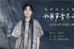 吴青峰再合作郭敬明 唱《如果声音不记得》主题曲