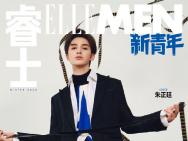 朱正廷西服套裝登時尚雜志 演繹少年的溫柔與堅韌