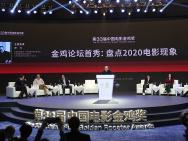 金鸡首秀论坛聚焦2020电影现象 咏梅谈40+女演员