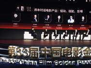 金鸡奖电影投资高峰论坛举办 签约影视项目200亿