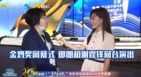 郎朗、谢霆锋金鸡奖合作 将同台表演音乐节目《在一起》