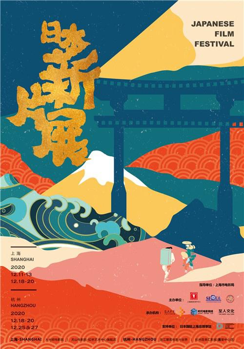 上一届电影节日本新电影展将于《北斋》 《线》等12月举行
