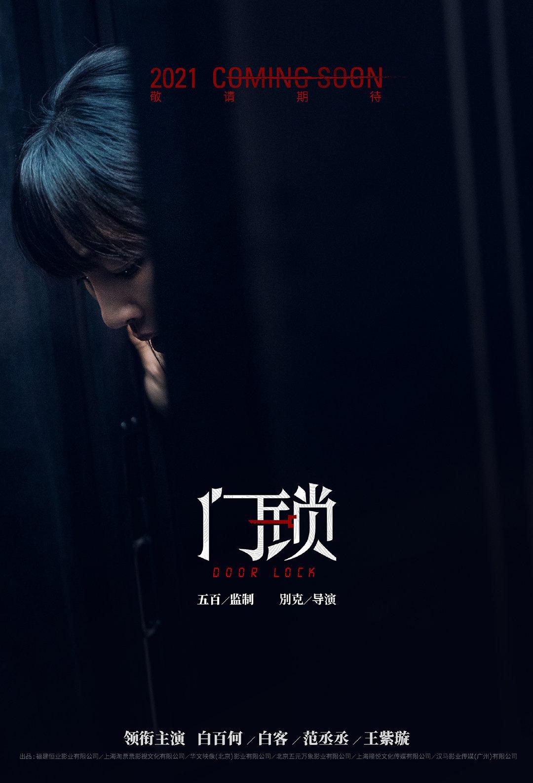 悬疑片《门锁》发布白百合亚当主演新海报