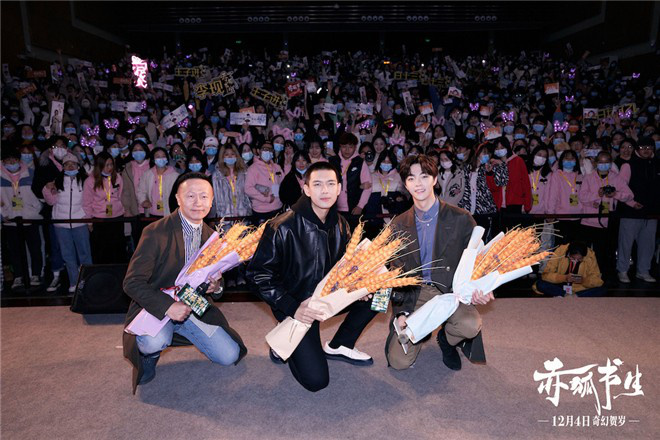 《赤狐书生》武汉路演陈立农李显和碰撞欢笑