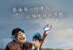 11月26日,皮克斯官方发布一组感恩节特别海报,海报中的6部影片分别是《寻梦环游记》、《飞屋环游记》、《头脑特工队》、《玩具总动员4》、《1/2的魔法》,以及将于12月25日上映的《心灵奇旅》。