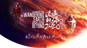 """《流浪地球:飛躍2020特別版》""""心""""重映版預告"""