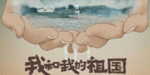 25部脱贫攻坚主题电影亮相第33届金鸡奖活动