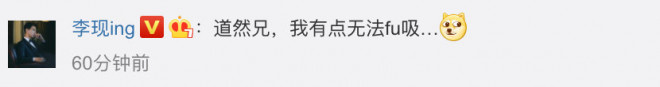 allbet6.com:李现回应被王耀庆恶搞:道然兄 我有点无法fu吸 第2张