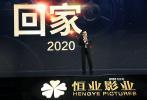 """11月26日,恒業影業在金雞獎期間舉行戰略發布會,宣布落戶廈門思明區,并將在未來立足廈門進行""""影視+""""產業布局建設。"""