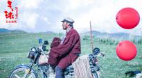 《气·球》发布藏语推广曲MV《飞》