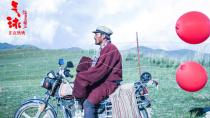 《氣·球》發布藏語推廣曲MV《飛》