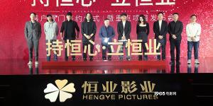 恒业12部新片发布 《中国乒乓》《误杀2》曝剧情