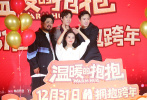 """11月27日,电影《温暖的抱抱》亮相第33届中国电影金鸡奖,主演常远、沈腾、王智、王成思等主创齐聚厦门,以""""联欢会""""的形式提前一个月和大家分享""""跨年""""般的欢乐。"""