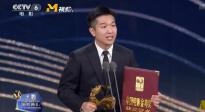 申奥《受益人》获得金鸡奖最佳导演处女作