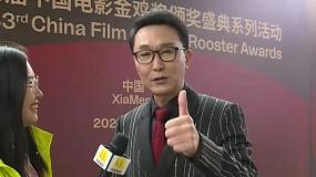 吳剛即將踏上金雞獎紅毯 預祝《奪冠》勇奪榮譽