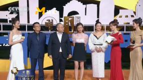 第33届金鸡奖红毯 《我和我的祖国》剧组亮相