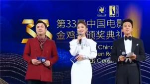 """""""超腾""""组合金鸡出道!蓝羽搭档邓超、沈腾主持颁奖礼"""