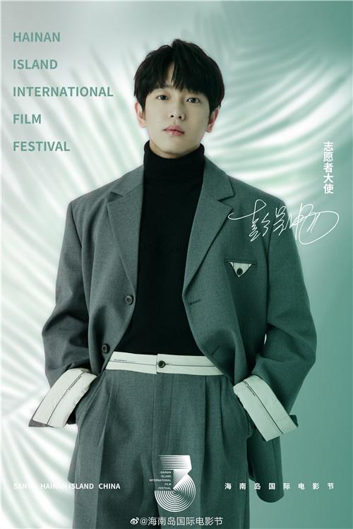 彭昱畅担任第三届海南岛国际电影节志愿者大使