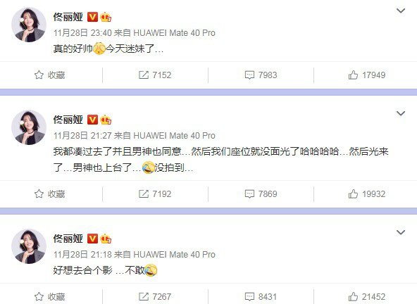 ug环球(allbet6.com):佟丽娅追星刘德华乐成 向贾玲晒合照:不好意思 第2张