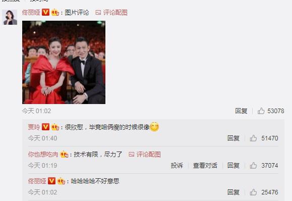 ug环球(allbet6.com):佟丽娅追星刘德华乐成 向贾玲晒合照:不好意思 第3张