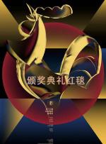 第33届中国电影金鸡奖颁奖典礼红毯