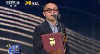 张冀《夺冠》获得第33届中国电影金鸡奖最佳编剧