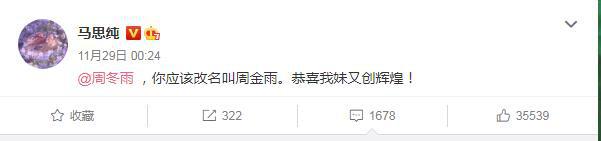 """币游(allbet6.com):马思纯庆祝密友获金鸡奖 反被周冬雨""""讹一顿饭"""" 第1张"""
