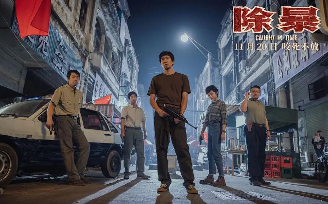 电银付激活码(dianyinzhifu.com):《除暴》:类型化与本土化犯罪影戏的矛盾之作