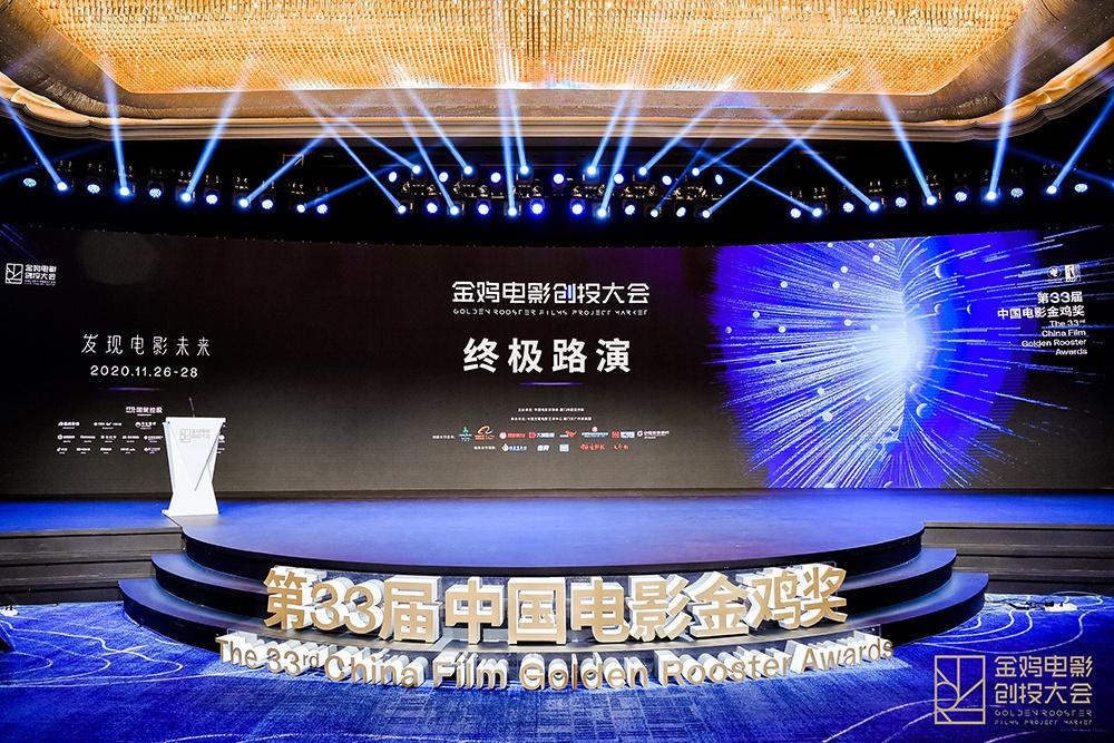 电银付app下载(dianyinzhifu.com):金鸡影戏创投大会举行 动员海内投资市场恢复热情 第1张