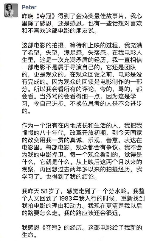 《夺冠》获金鸡三奖 陈可辛称不会捍卫自己的电影